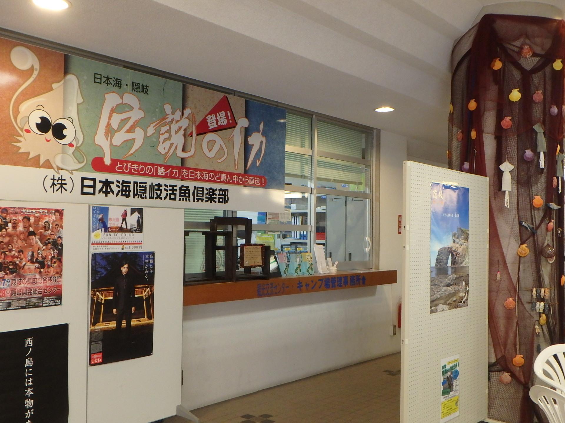 日本海活魚倶楽部