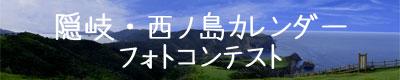 nishinoshima photo contest 西ノ島フォトコンテスト